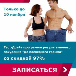Тест-Драйв программы результативного похудения «До последнего грамма» со скидкой 97 %